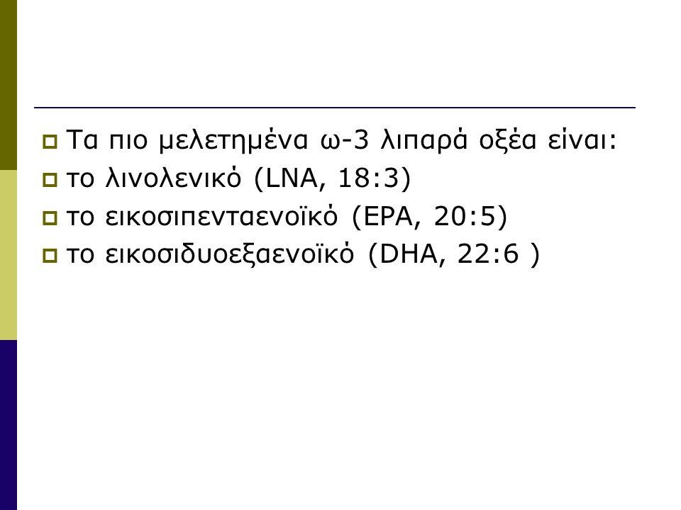 Τα πιο μελετημένα ω-3 λιπαρά οξέα είναι: