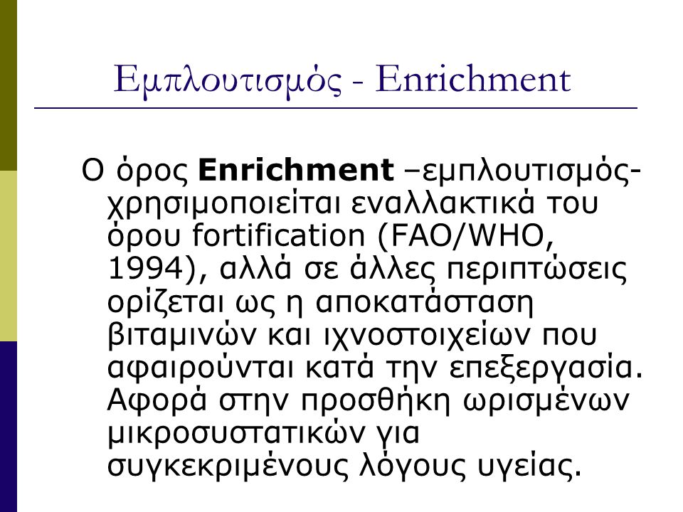 Εμπλουτισμός - Enrichment