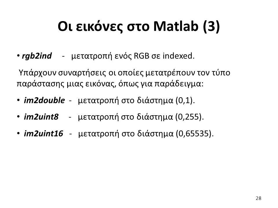 Οι εικόνες στο Matlab (3)