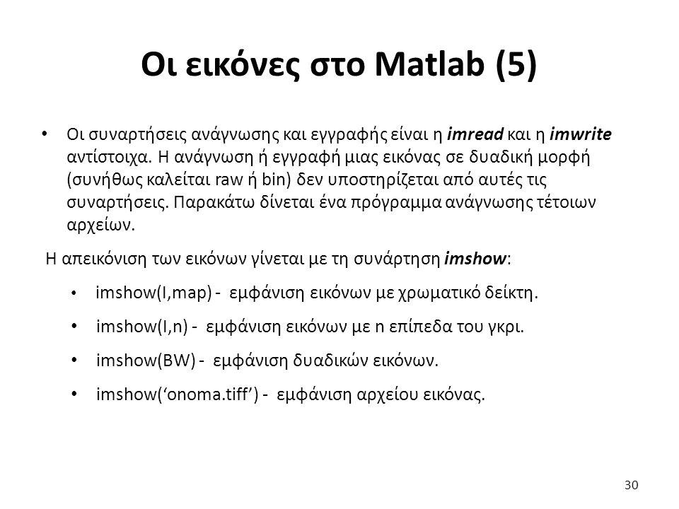 Οι εικόνες στο Matlab (5)