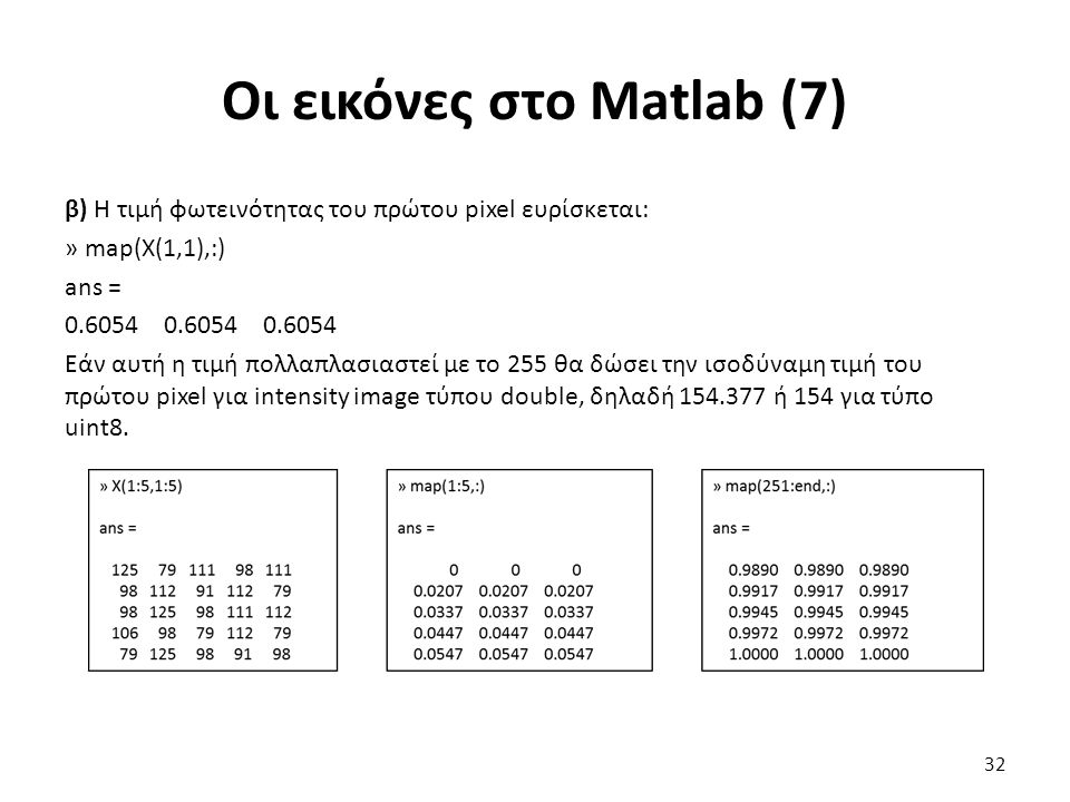 Οι εικόνες στο Matlab (7)