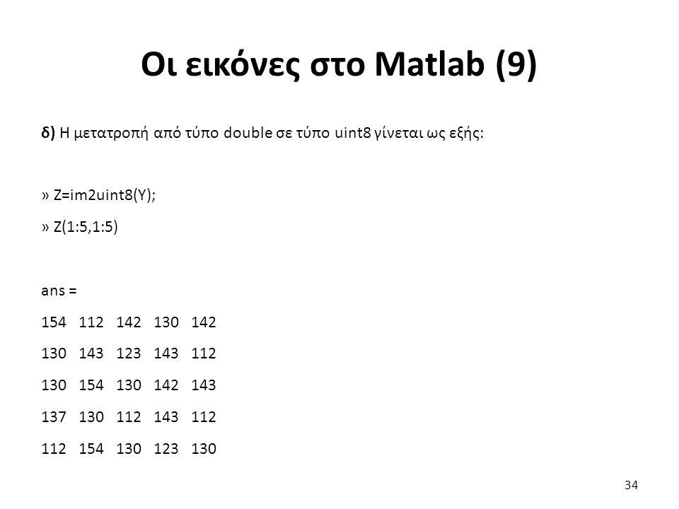Οι εικόνες στο Matlab (9)