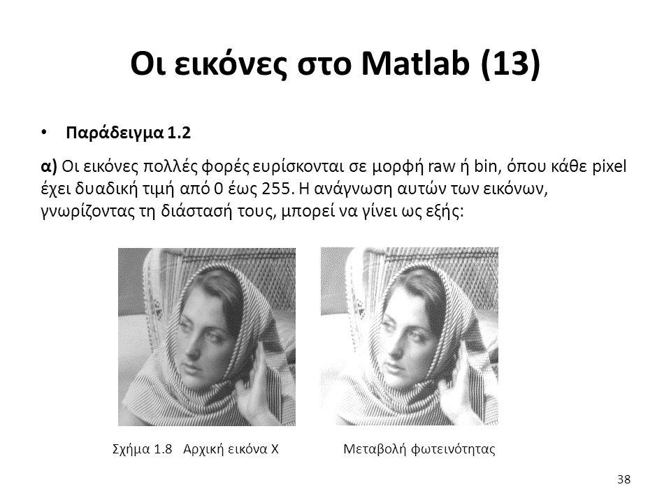 Οι εικόνες στο Matlab (13)