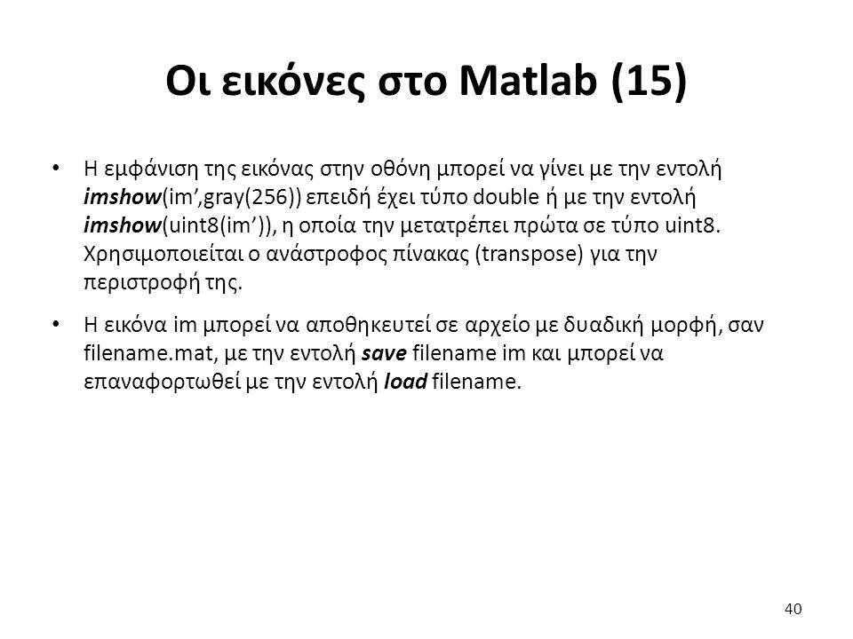 Οι εικόνες στο Matlab (15)