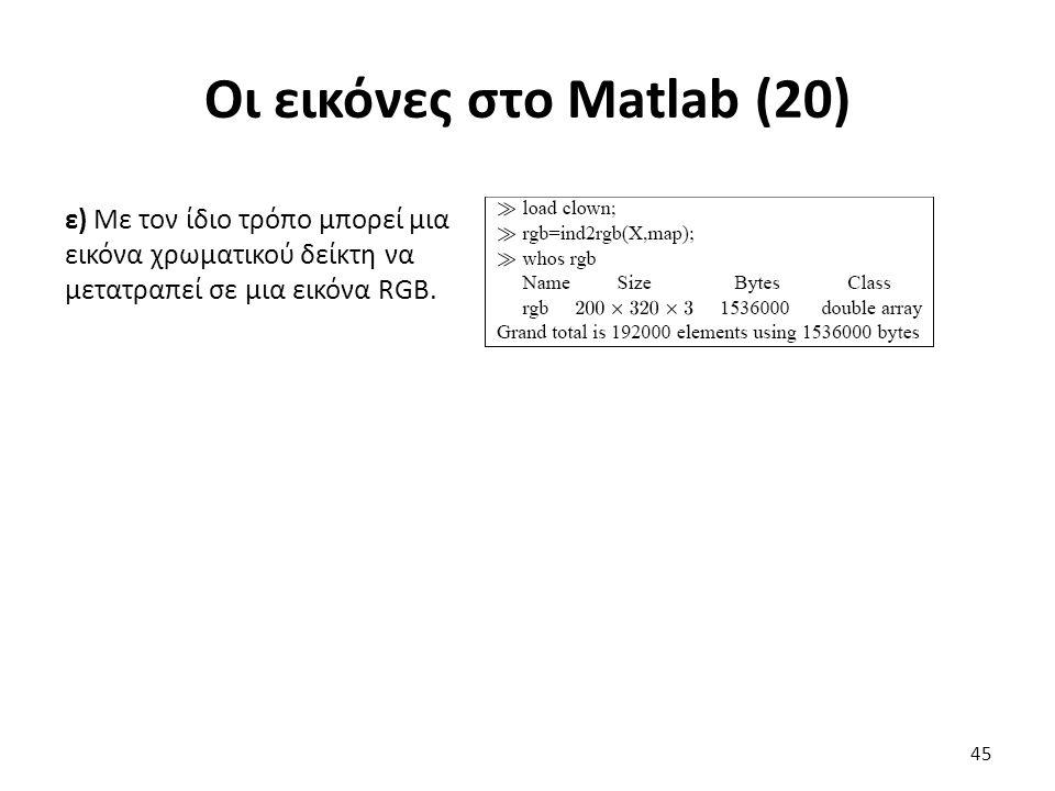 Οι εικόνες στο Matlab (20)