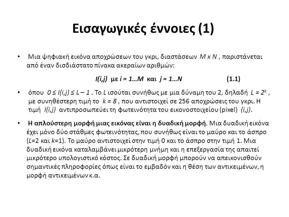 Εισαγωγικές έννοιες (1)