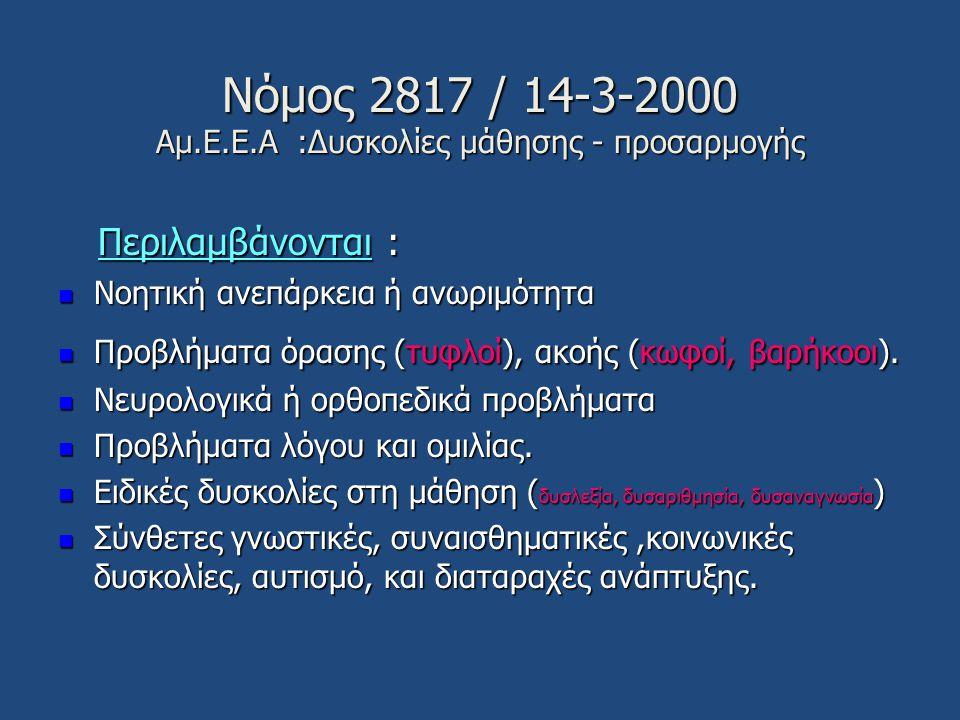 Νόμος 2817 / 14-3-2000 Αμ.Ε.Ε.Α :Δυσκολίες μάθησης - προσαρμογής
