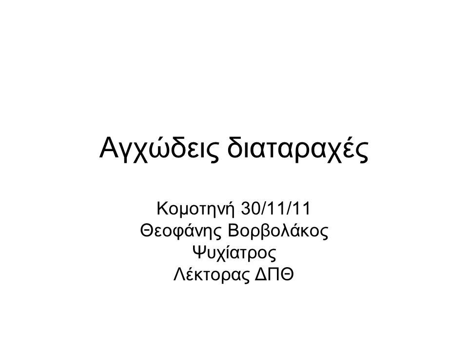 Κομοτηνή 30/11/11 Θεοφάνης Βορβολάκος Ψυχίατρος Λέκτορας ΔΠΘ
