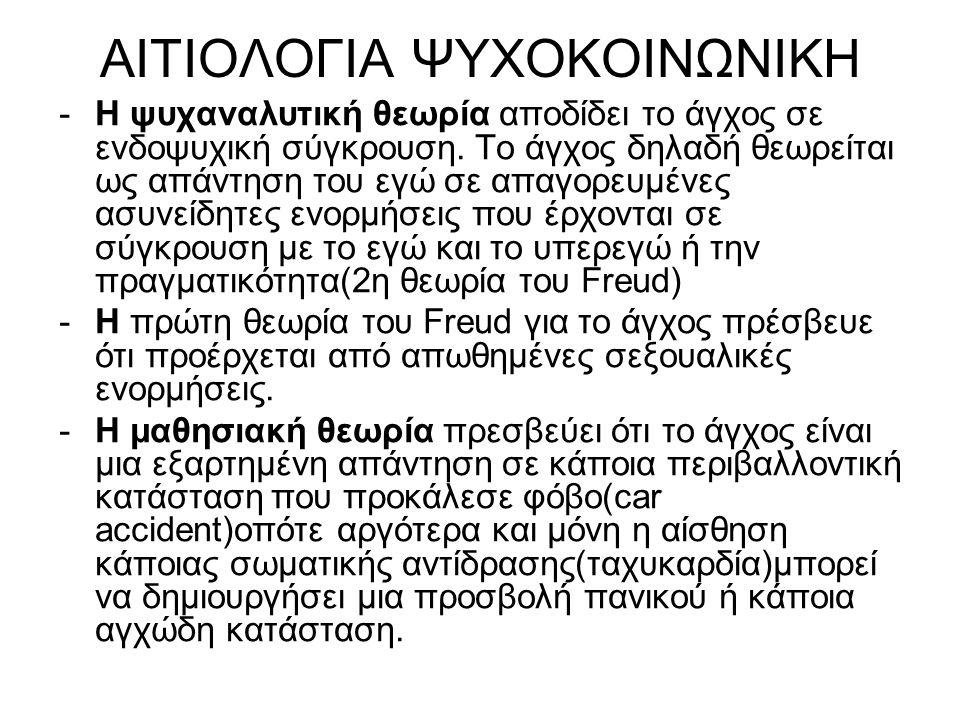 ΑΙΤΙΟΛΟΓΙΑ ΨΥΧΟΚΟΙΝΩΝΙΚΗ