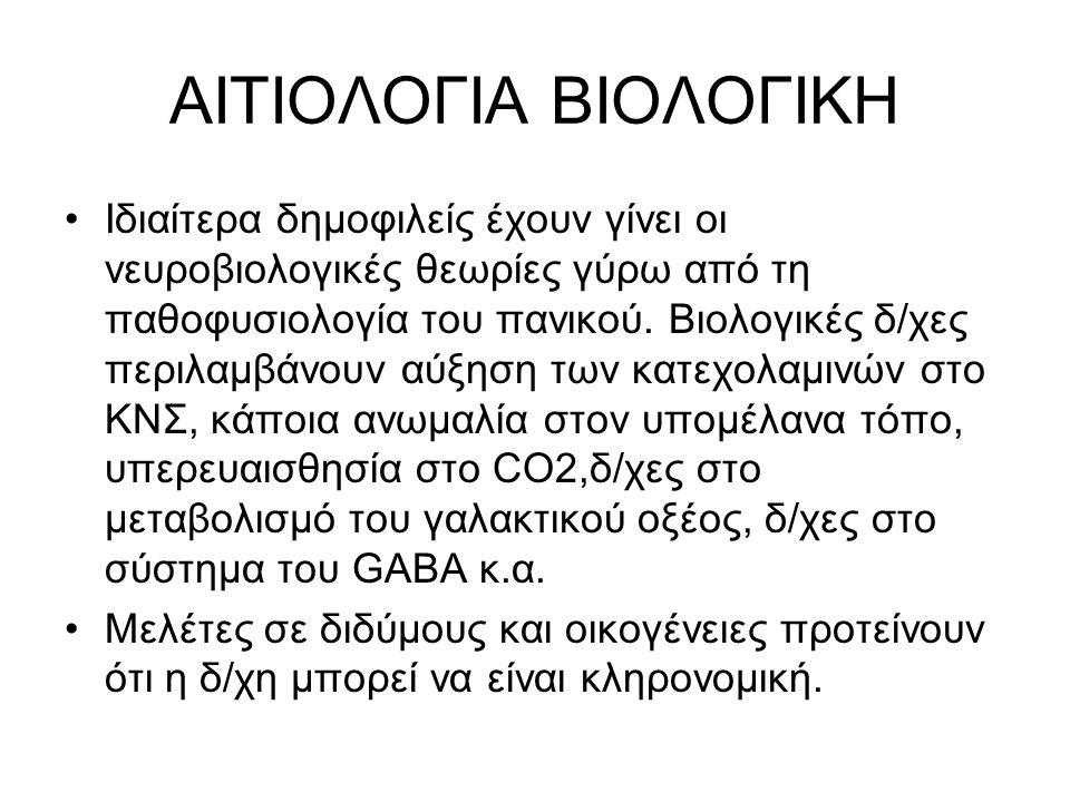 ΑΙΤΙΟΛΟΓΙΑ ΒΙΟΛΟΓΙΚΗ