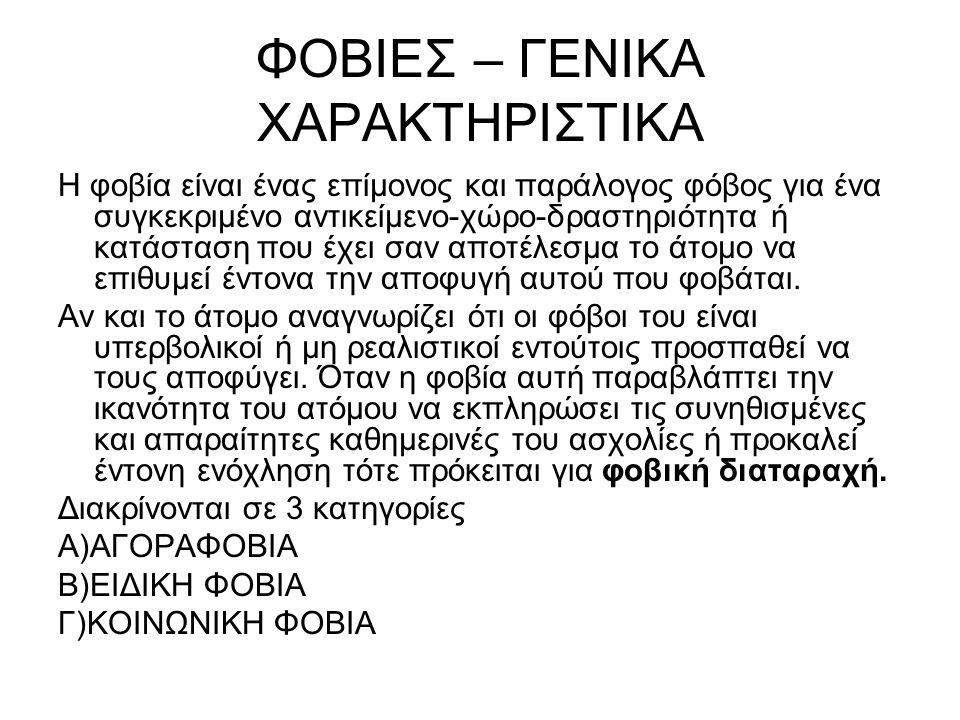 ΦΟΒΙΕΣ – ΓΕΝΙΚΑ ΧΑΡΑΚΤΗΡΙΣΤΙΚΑ