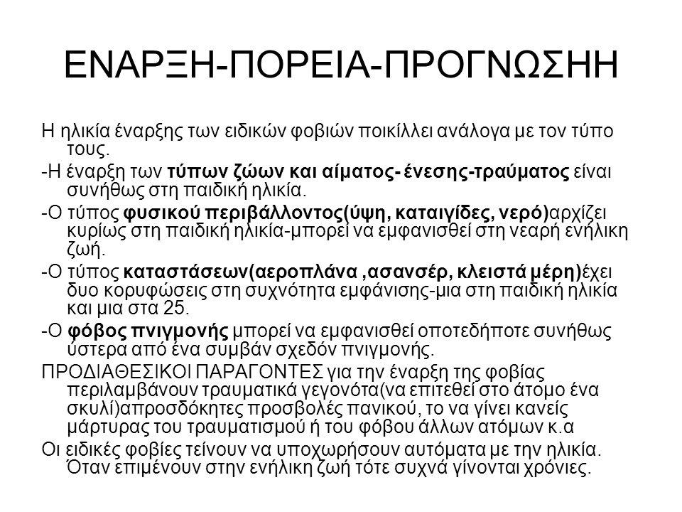 ΕΝΑΡΞΗ-ΠΟΡΕΙΑ-ΠΡΟΓΝΩΣΗΗ