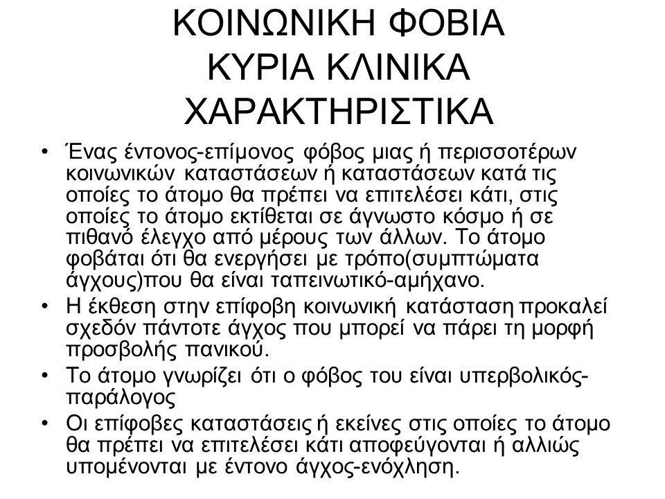 ΚΟΙΝΩΝΙΚΗ ΦΟΒΙΑ ΚΥΡΙΑ ΚΛΙΝΙΚΑ ΧΑΡΑΚΤΗΡΙΣΤΙΚΑ