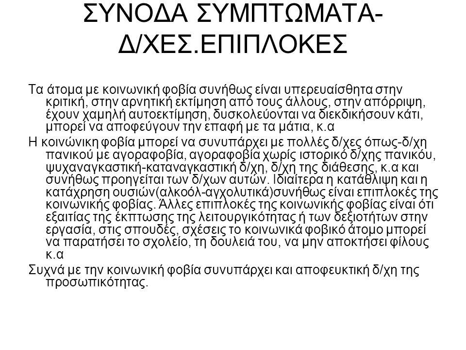 ΣΥΝΟΔΑ ΣΥΜΠΤΩΜΑΤΑ-Δ/ΧΕΣ.ΕΠΙΠΛΟΚΕΣ