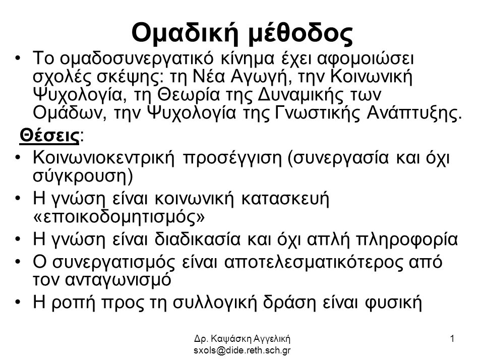 ΕΡΕΥΝ ΗΤΙΚΕΣ ΕΡΓΑΣΙΕΣ :ΗΜΕΡΙΔΑ 28-1-2012
