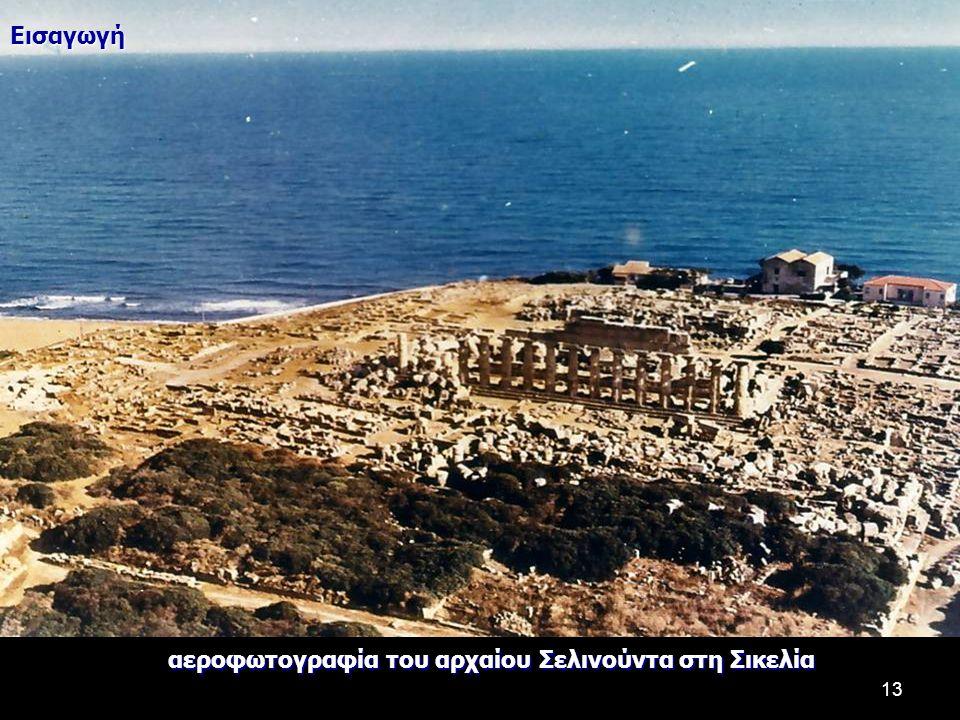 Εισαγωγή αεροφωτογραφία του αρχαίου Σελινούντα στη Σικελία