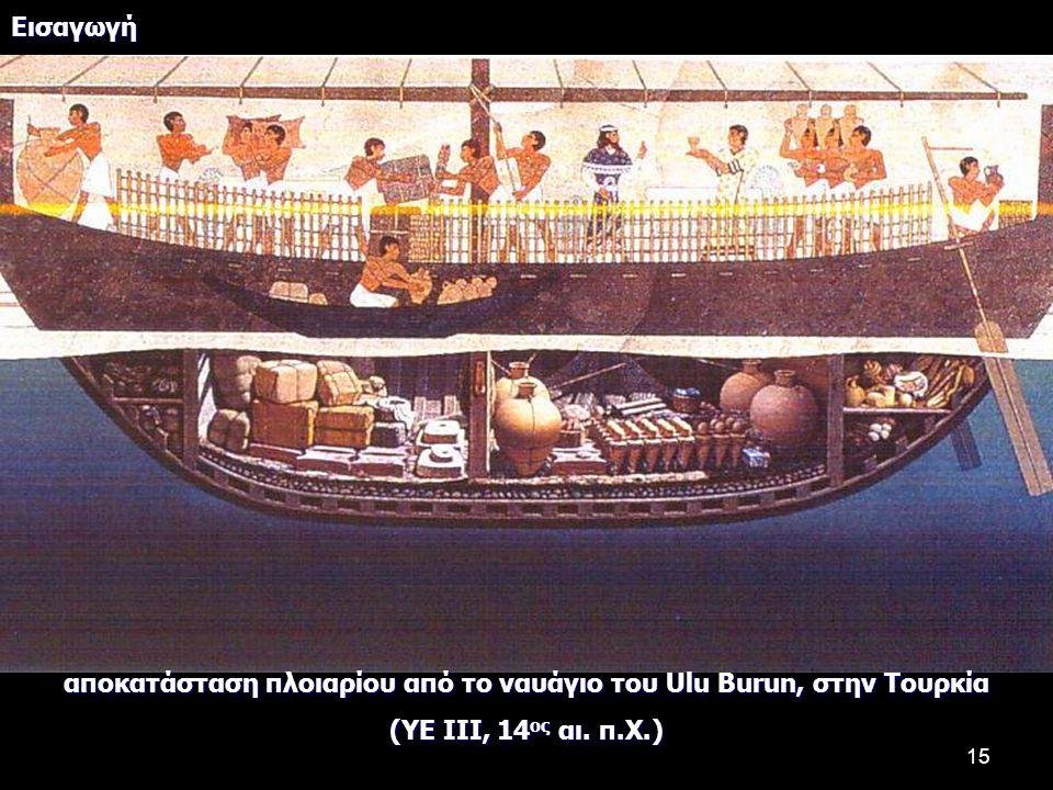 αποκατάσταση πλοιαρίου από το ναυάγιο του Ulu Burun, στην Τουρκία