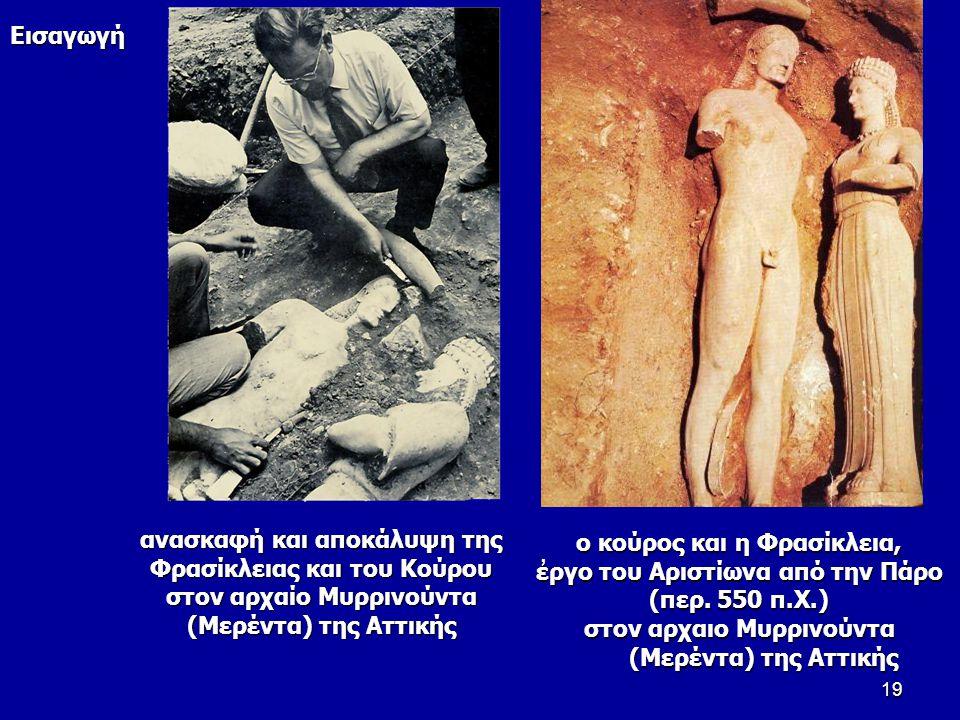 ο κούρος και η Φρασίκλεια, ἐργο του Αριστίωνα από την Πάρο