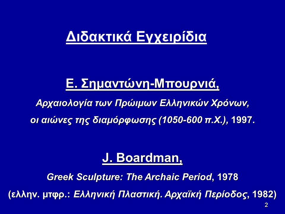Διδακτικά Εγχειρίδια Ε. Σημαντώνη-Μπουρνιά, J. Boardman,