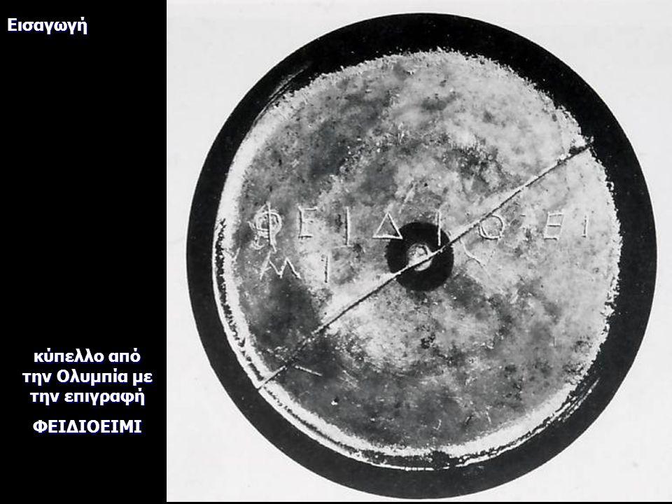 κύπελλο από την Ολυμπία με την επιγραφή