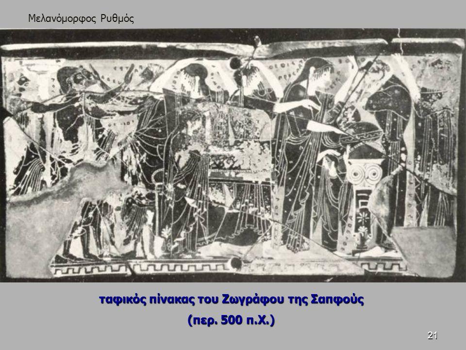 ταφικός πίνακας του Ζωγράφου της Σαπφούς