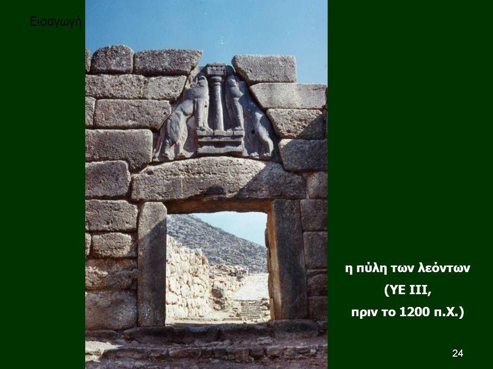 Εισαγωγή η πύλη των λεόντων (ΥΕ ΙΙΙ, πριν το 1200 π.Χ.)
