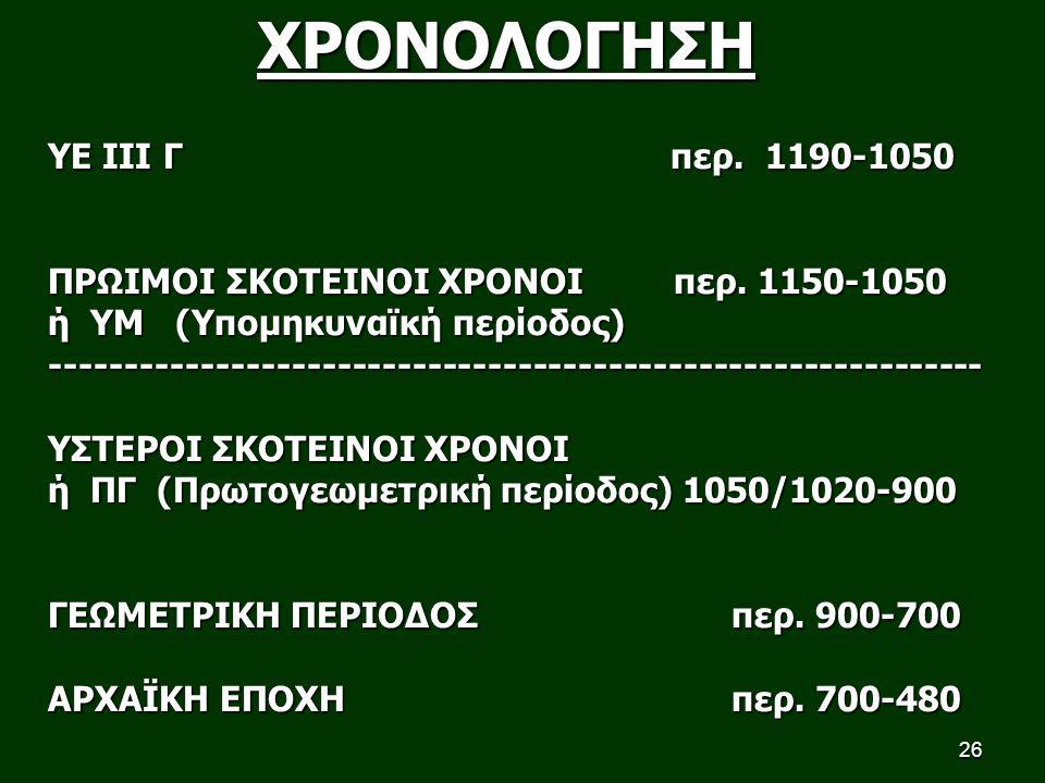 ΧΡΟΝΟΛΟΓΗΣΗ ΥΕ ΙΙΙ Γ περ. 1190-1050
