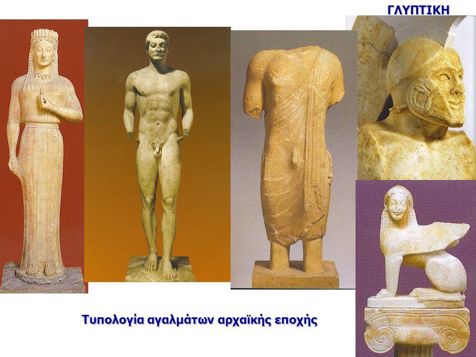 Τυπολογία αγαλμάτων αρχαϊκής εποχής