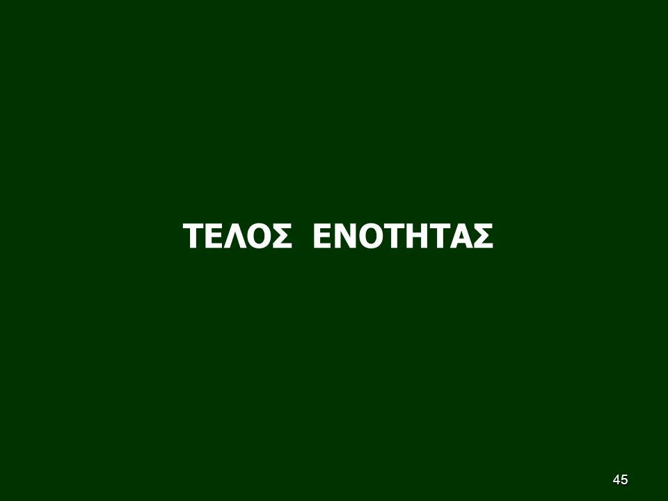 ΤΕΛΟΣ ΕΝΟΤΗΤΑΣ