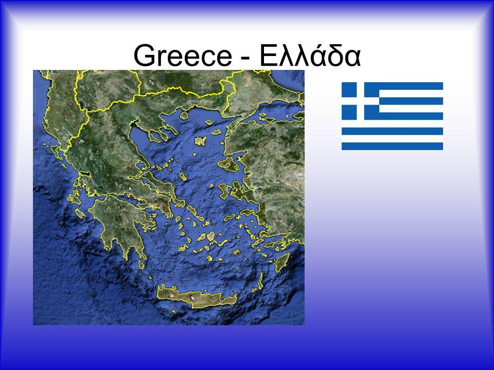 Greece - Ελλάδα