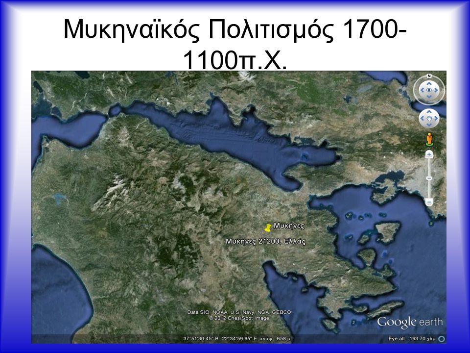 Μυκηναϊκός Πολιτισμός 1700-1100π.Χ.