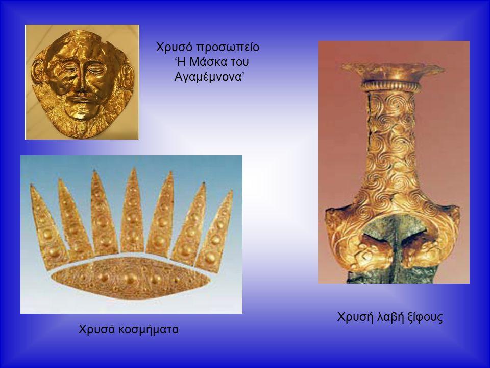Χρυσό προσωπείο 'Η Μάσκα του Αγαμέμνονα'