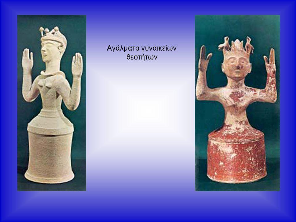 Αγάλματα γυναικείων θεοτήτων