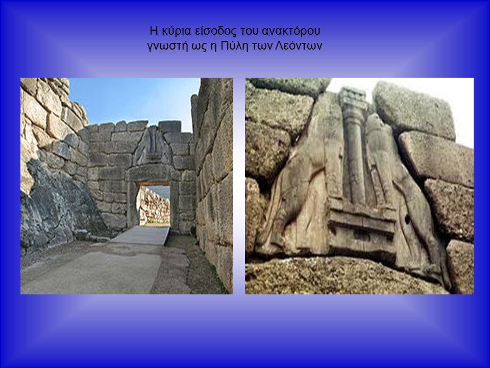 Η κύρια είσοδος του ανακτόρου γνωστή ως η Πύλη των Λεόντων