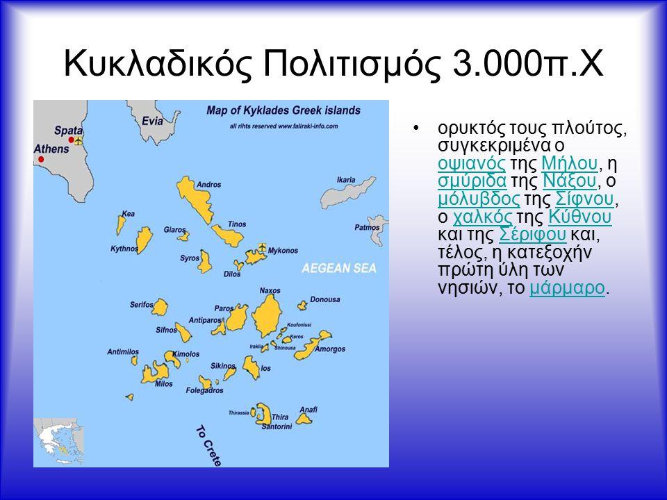 Κυκλαδικός Πολιτισμός 3.000π.Χ