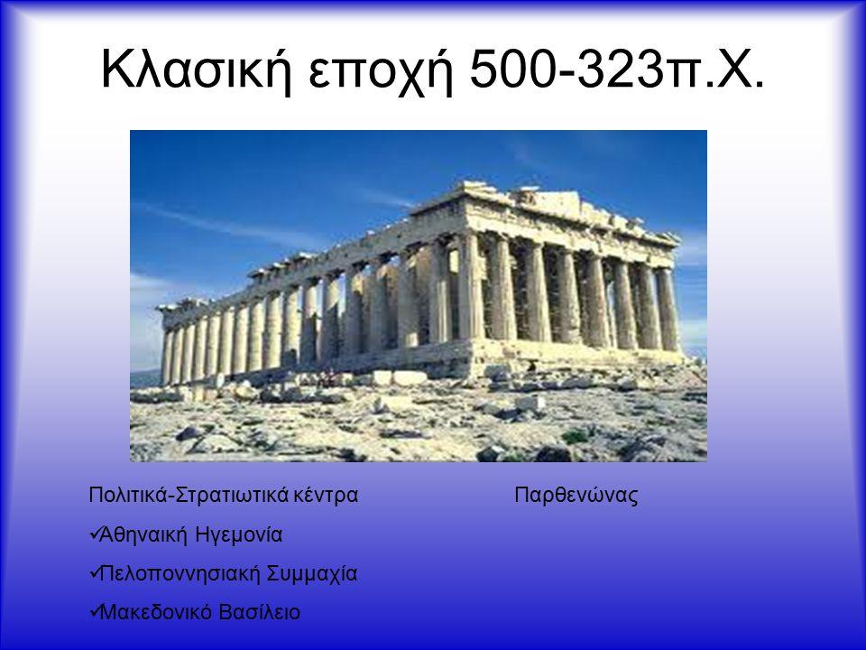 Κλασική εποχή 500-323π.Χ. Πολιτικά-Στρατιωτικά κέντρα Παρθενώνας