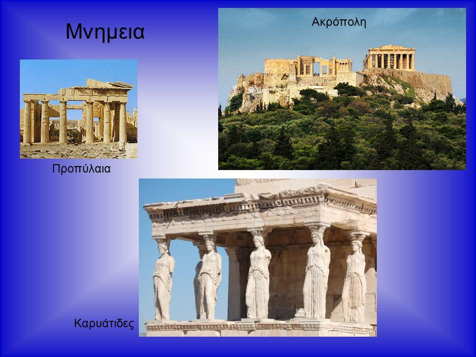 Ακρόπολη Μνημεια Προπύλαια Καρυάτιδες
