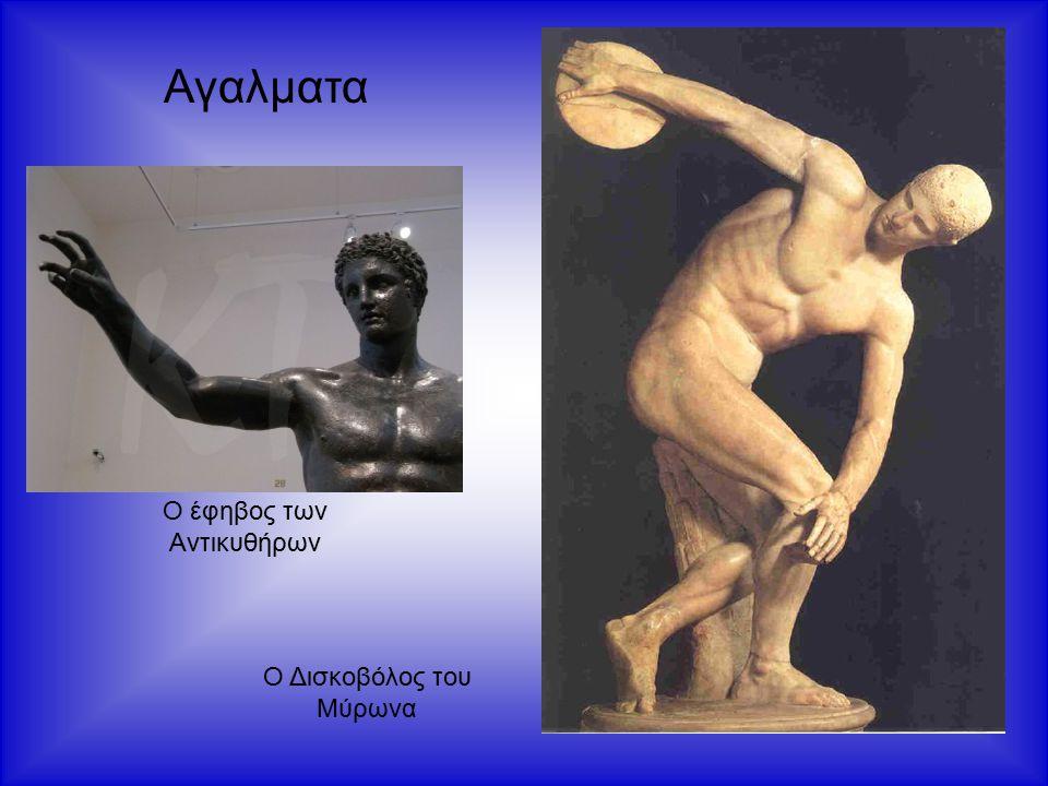 Αγαλματα Ο έφηβος των Αντικυθήρων Ο Δισκοβόλος του Μύρωνα