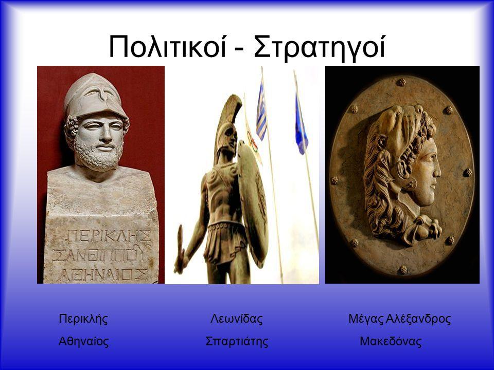 Πολιτικοί - Στρατηγοί Περικλής Λεωνίδας Μέγας Αλέξανδρος