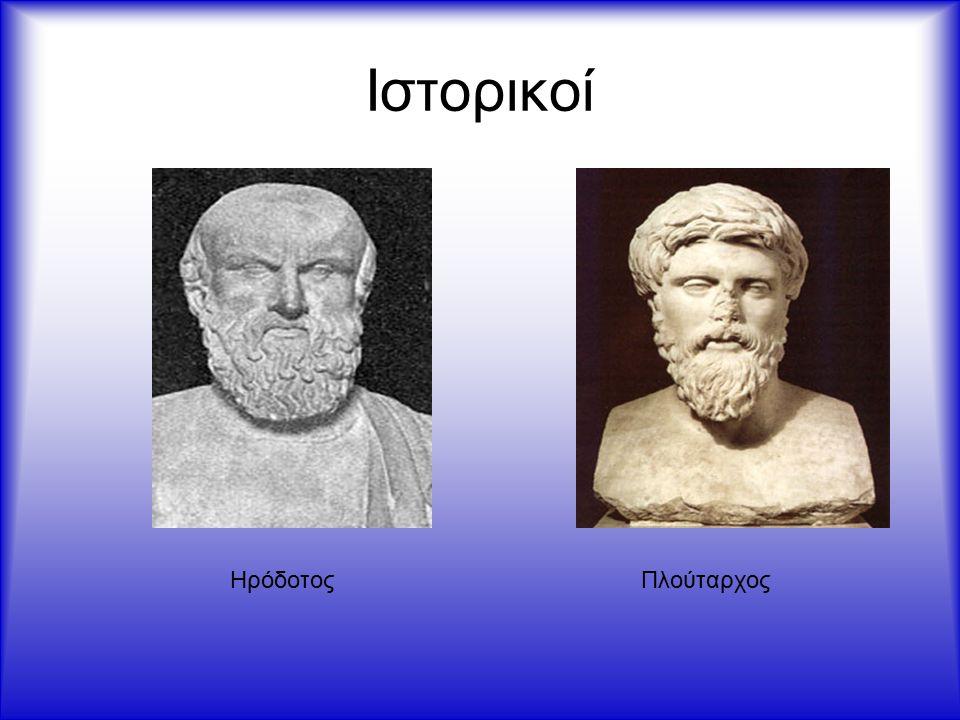 Ιστορικοί Ηρόδοτος Πλούταρχος
