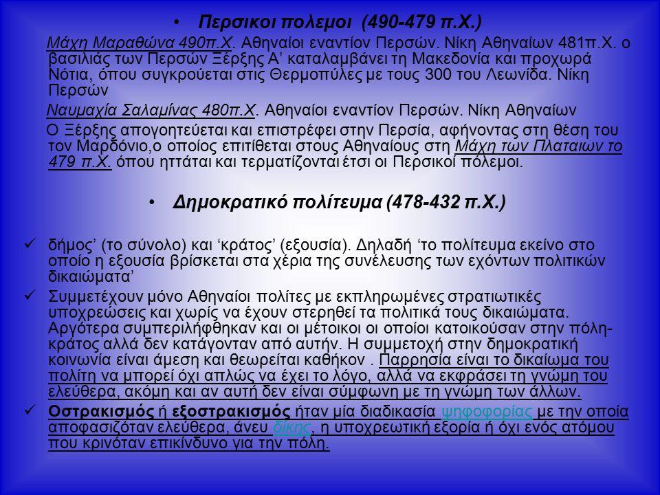 Περσικοι πολεμοι (490-479 π.Χ.) Δημοκρατικό πολίτευμα (478-432 π.Χ.)
