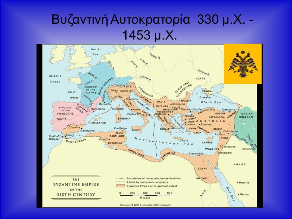Βυζαντινή Αυτοκρατορία 330 μ.Χ. -1453 μ.Χ.