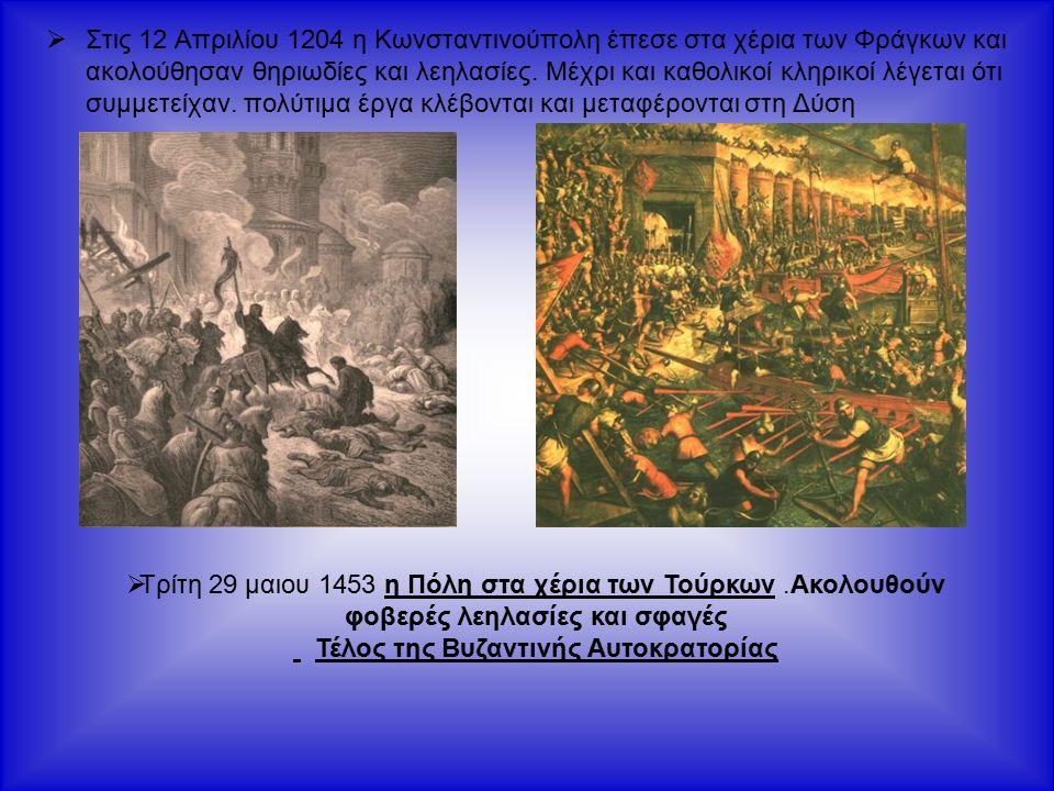 Τέλος της Βυζαντινής Αυτοκρατορίας
