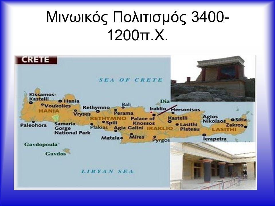 Μινωικός Πολιτισμός 3400-1200π.Χ.