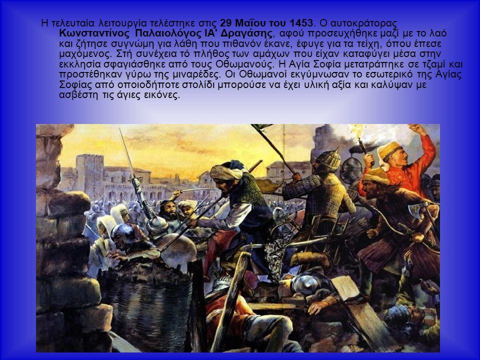 Η τελευταία λειτουργία τελέστηκε στις 29 Μαΐου του 1453