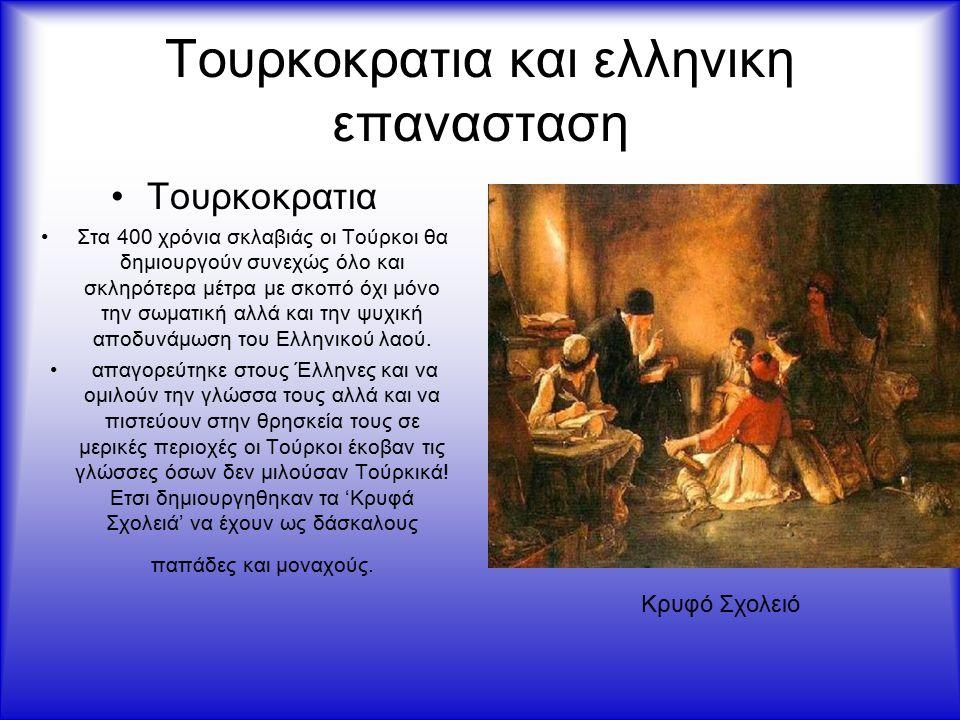 Τουρκοκρατια και ελληνικη επανασταση