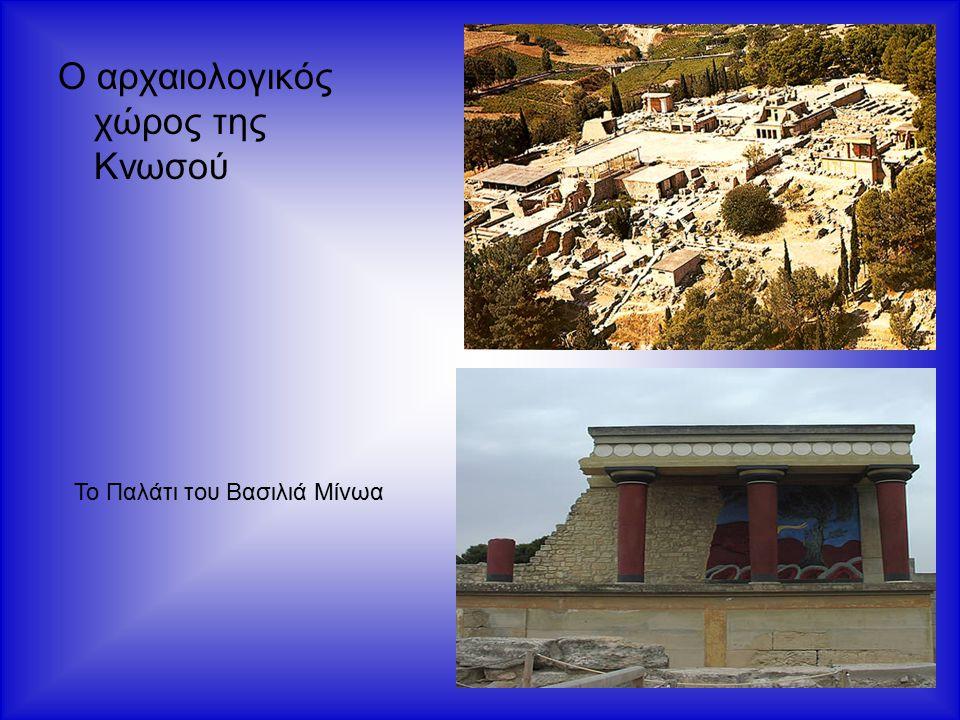 Ο αρχαιολογικός χώρος της Κνωσού