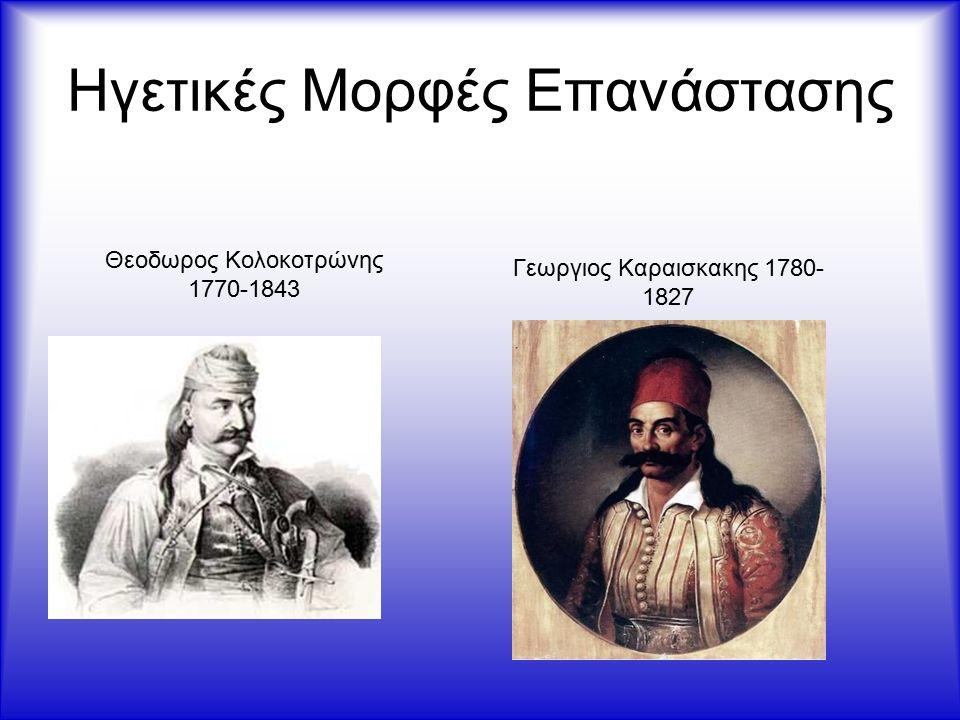 Ηγετικές Μορφές Επανάστασης