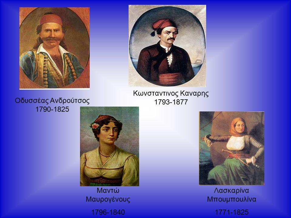 Κωνσταντινος Καναρης 1793-1877 Οδυσσέας Ανδρούτσος 1790-1825