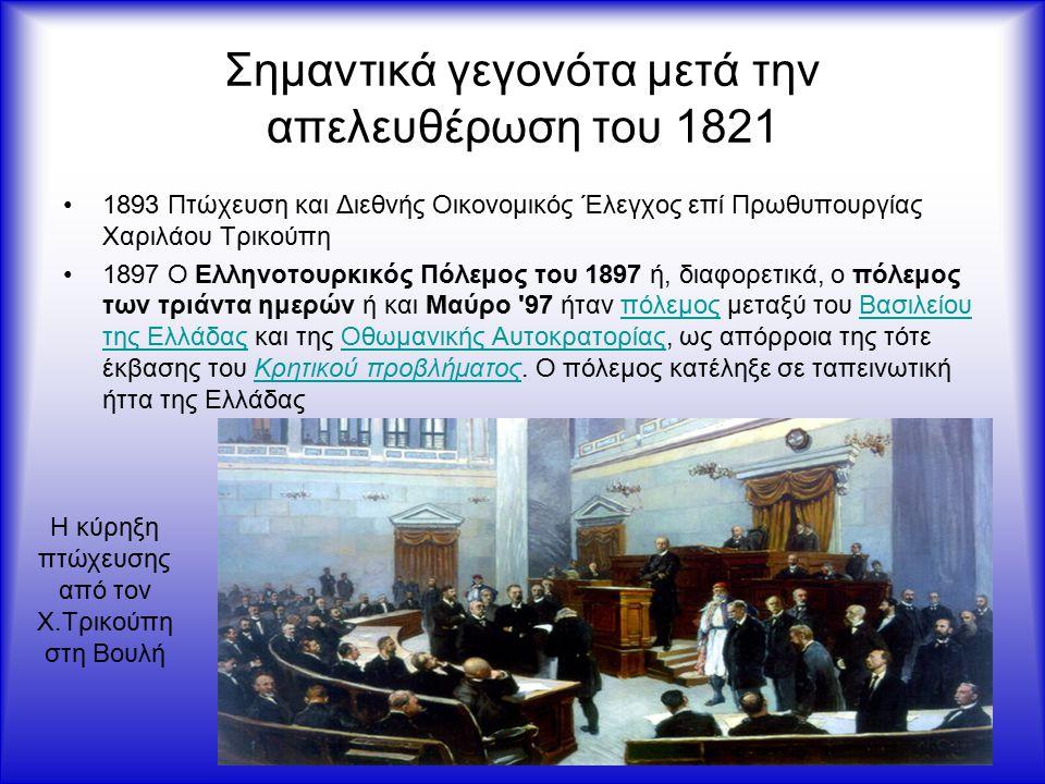 Σημαντικά γεγονότα μετά την απελευθέρωση του 1821